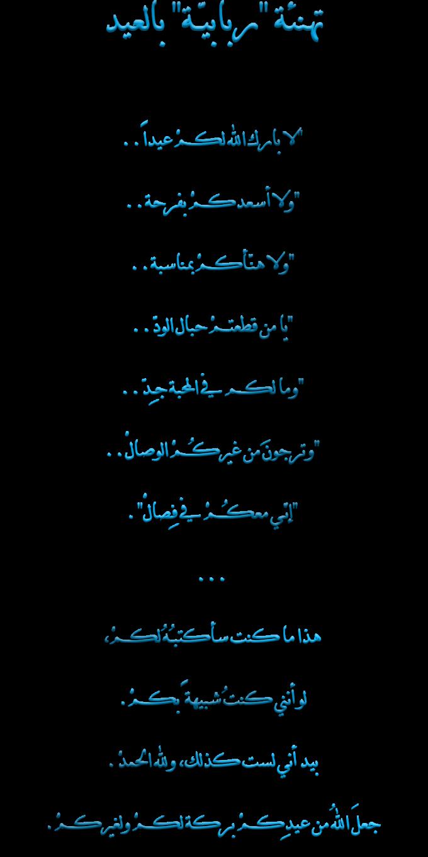 تهنئة ربابيـّة بالعيد by KhalidAlMahmoud