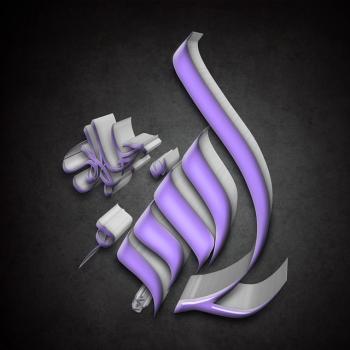 Purple-ALLAAH-Jala-Jalaalu